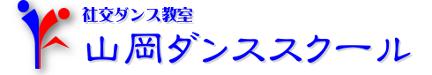 初心者クラス充実の社交ダンス教室『山岡ダンススクール』東京都武蔵野市吉祥寺