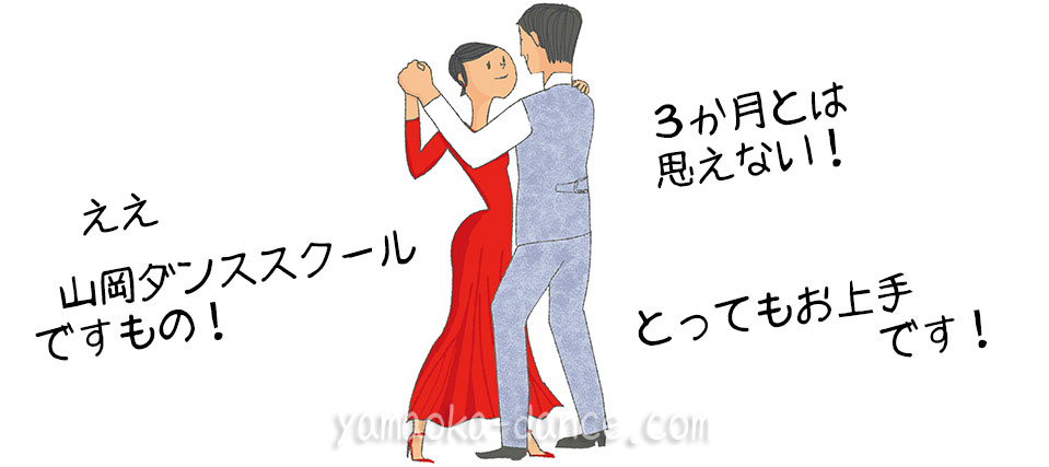 社交ダンス体験レッスン