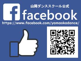フェイスブック社交ダンス情報