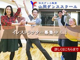 社交ダンス・インストラクター募集