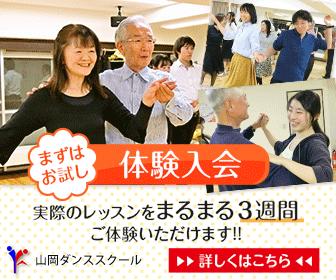 社交ダンス体験入会